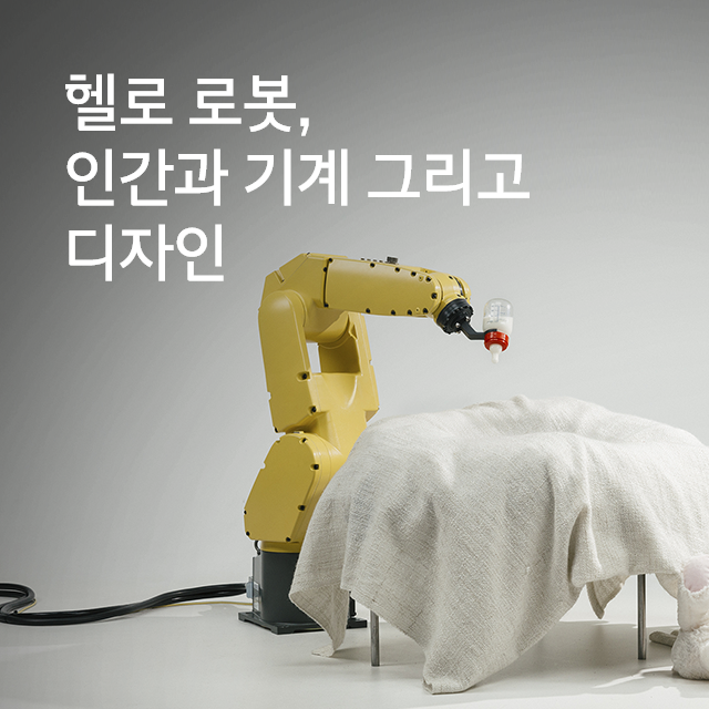 Hello_Robot_list