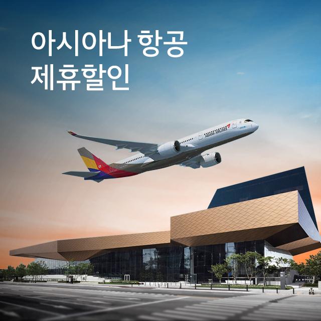이벤트_아시아나항공제휴할인